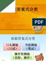 依据答案式分类.pptx
