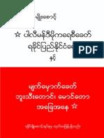 Arakan History Modern Political History of Arakan (Khine Myo Chit)