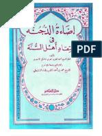 إضاءة الدجنة في اعتقاد أهل السنة - الإمام أحمد المقري رحمه الله