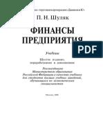 Shuljak P.N. - Finansy Predprijatija 2006 - 712s