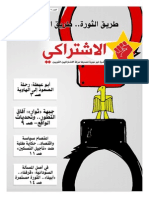 جريدة الاشتراكي - العدد 117