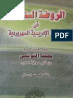 Kitab Ar-Raudah As-Sundusiyah