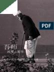 My Master Chinese