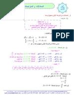 المعادلات من الدرجة الأولى بمجهول واحد