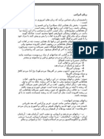 تاریخ زبان فارسی