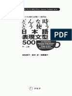 500 Essential Japanese Expressions - A Guide To Correct Usage Of Key Sentence Patterns.pdf
