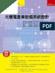 光機電產業設備系統設計