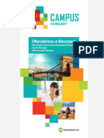 Campus Hungary brochure - Russian
