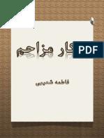 2013-8-22-467_[www.ketabesabz.com]