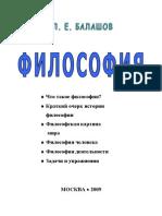 Философия_Балашов Л.Е_Учебник_2009 -664с