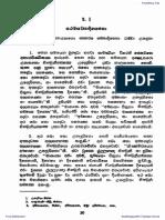 Pachitthiyapali 03.2  (25)