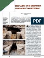 Οι θολωτοί τάφοι του Βασιλείου του Νέστορος