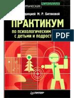 Битянова М.Р. (под ред.) - Практикум по психологическим играм с детьми и подростками (Практическая психология) - 2008