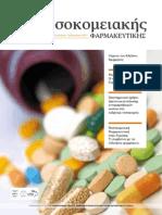 Δελτίο Νοσοκομειακής Φαρμακευτικής, τεύχος 26 • Δεκέμβριος 2012 / Ιανουάριος - Φεβρουάριος 2013