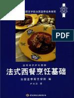 法国蓝带 法式西餐烹饪基础