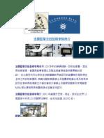 法國藍帶烹飪藝術學院簡介