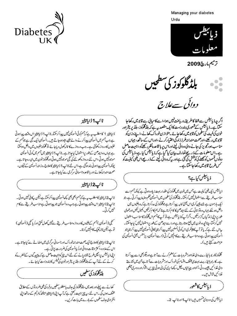 información sobre la diabetes en urdu