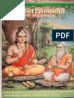 Siddhanta Shikhamani Marathi Translation - Ed. Chandra Shekhar Kapale