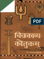 Chrita Kavya Kautukam - Ram Rupa Pathak