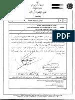environmental TAX IN IRAN