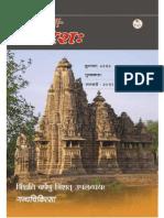 Sanskrit for Light Reading