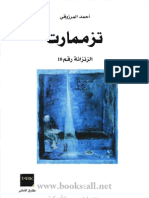 eBook Tazmamart Cellule 10 Ahmed Marzouki