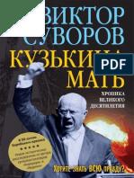 """Виктор Суворов """"Кузькина мать"""""""
