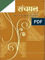 Sanchayan Bhag-2