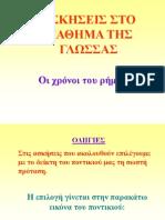 Askiseis_stous_xronous