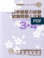 JLPT Shiken Mondai to Seikai 3-4 Kyuu 2005