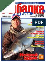 Рыбалка на Руси 2013'09