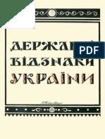 Brasões de armas da Ucrânia