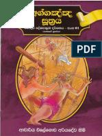 Aggangnga Suthraya