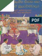 JVP, SLFP,UNP saha Kristhiyani Muladharmawadaya