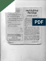 ArthikuAbathu Rajeshkumar (Tamilnannool.blogspot.in)