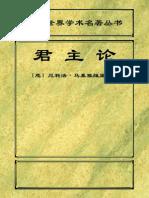 福布斯荐75本经商必读46-君主论.pdf