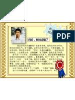 Luo Zhi Peng