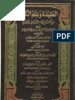 من كتب الإمام الكوثري رحمه الله