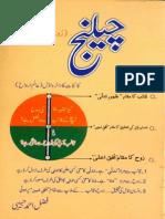 Rooh Afzal Ya Qalib e Muhammadi by Fazal ahmad habibi