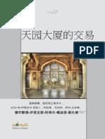 天园大厦的交易, Deal of Heavenly Palace, Ilyas Qadri
