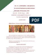 ΔΤ14-ΕΚΚΛΗΣΑΚΙ ΚΥΠΡΙΑΚΗΣ ΤΡΑΓΩΔΙΑΣ