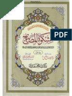 Mashkaat Al Masabah Volume 01