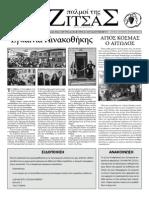 Νο 61-ΟΙ ΠΑΛΜΟΙ ΤΗΣ ΖΙΤΣΑΣ - τεύχος Ιουλίου-Αυγούστου-Σεπτεμβρίου (διαβάστε το από το zitsagate)