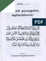 அதிகாரம் மக்களுக்கே? இல்லை, இறைவனுக்கே!  மௌலவி அப்துல்லா மன்பயீ