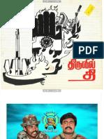 kumarappa_pulenthiran_Thiruvil Thee