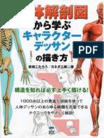 How to Draw Manga Anatomy
