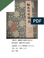 explicacion de los nombres de los puntos de acupuntura(1).pdf