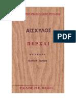 ΑΙΣΧΥΛΟΥ - ΠΕΡΣΑΙ