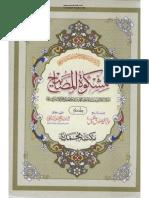 Mashkaat Al Masabah Volume 02