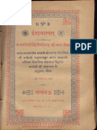 IshaVasyam Vajasaneyi Samhita - Old Hindi Translation by Yamuna Shankar 1905 ( Nawal Kishore Press )